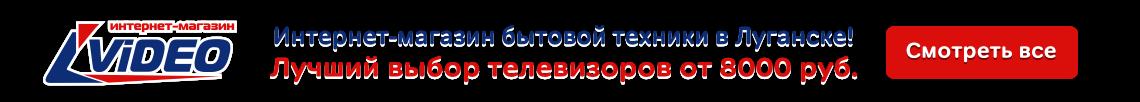Бытовая техника в Луганске, купите со скидкой